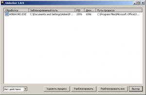 Скачать Unlocker 1.8.9 RUS